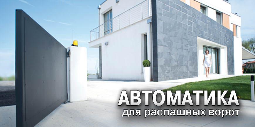 slider-0-avtomatika-dlya-raspashnyh-vorot