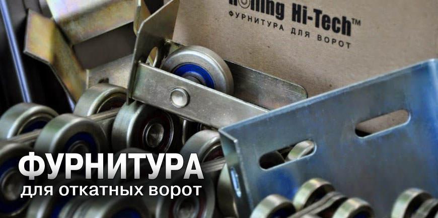 slider-1-furnitura-dlya-vorot