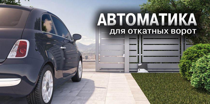 slider-2-avtomatika-dlya-otkatnyh-vorot
