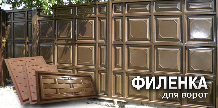 slider-3-filenka-dlya-vorot