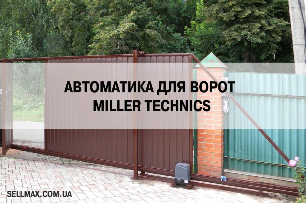 купить-автоматику-для-ворот-Miller-Technics