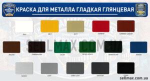Палитра цвета краски хаммерайт