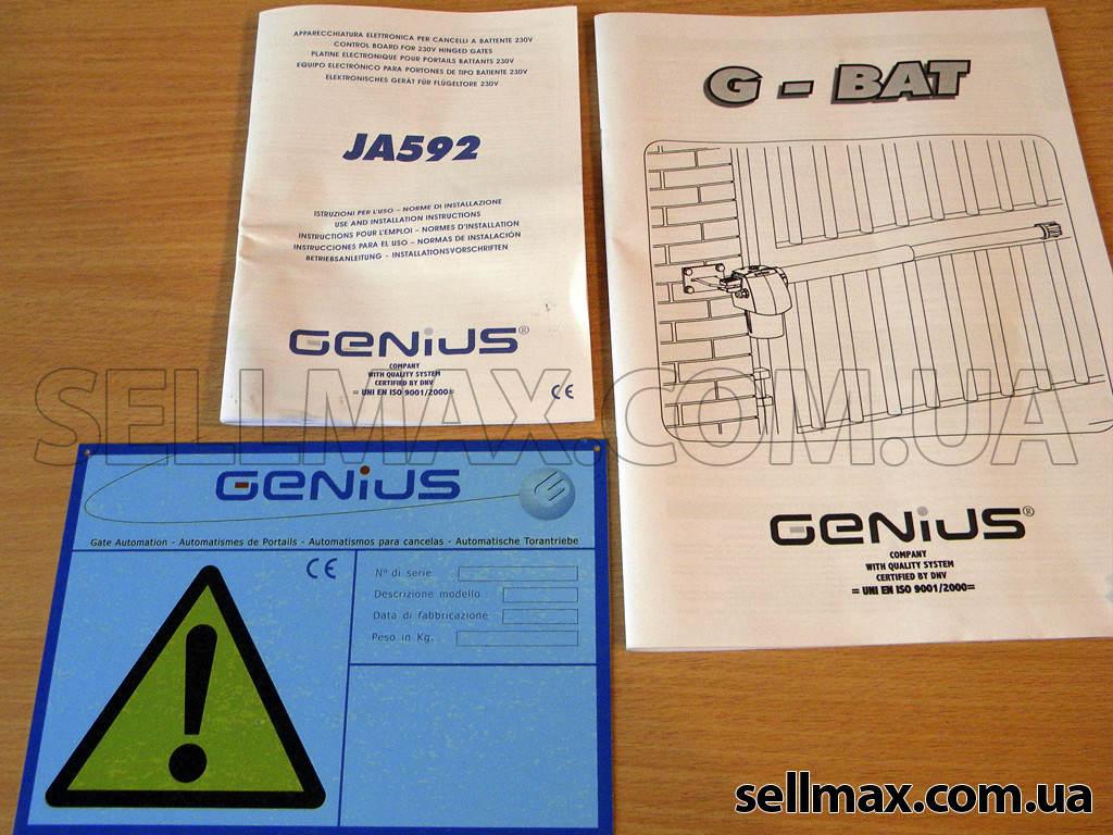 Автоматика Genius G-BAT