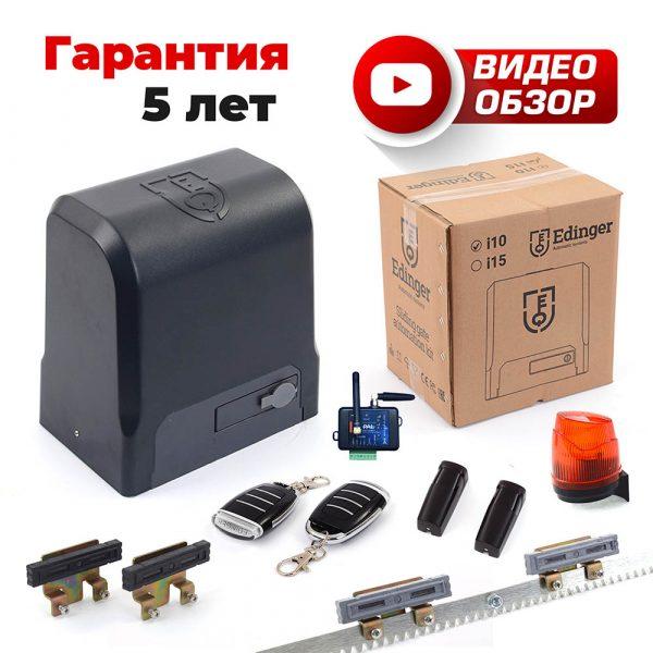 откатная автоматика edinger i10